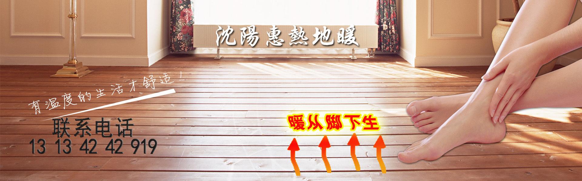 沈阳碳纤维电地热 沈阳碳纤维电地暖 沈阳电地热 沈阳电地暖 沈阳地暖工程安装
