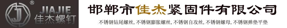 邯郸市佳杰紧固件有限公司