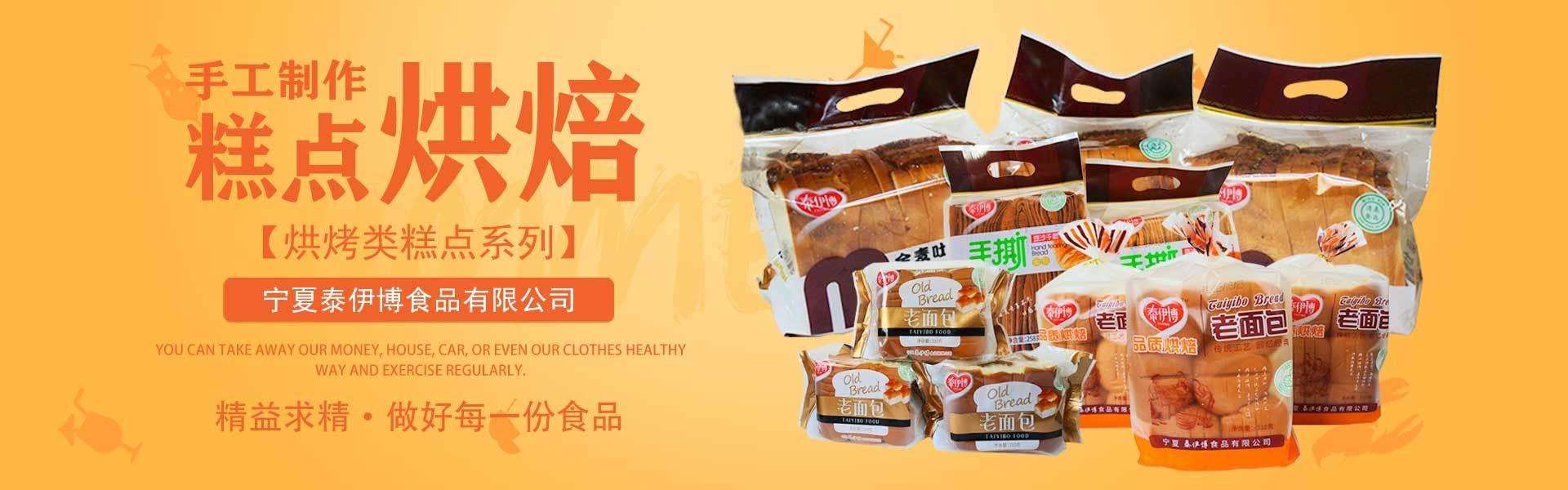 寧夏面包|寧夏泰伊博食品有限公司