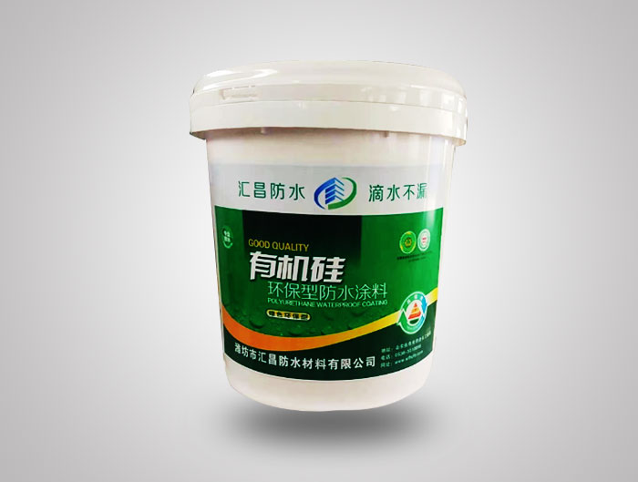 有机硅环保型防水涂料
