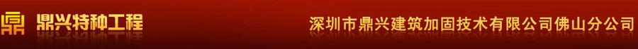 深圳市鼎興建筑加固技術有限公司佛山分公司