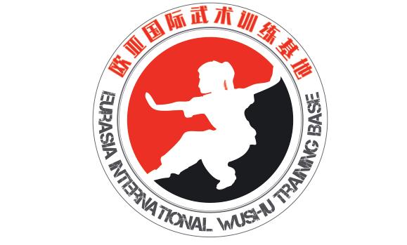 欧亚国际武术培训基地