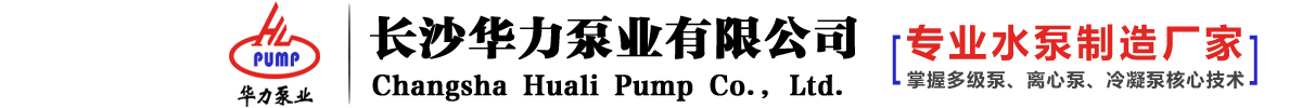 長沙華力泵業有限公司