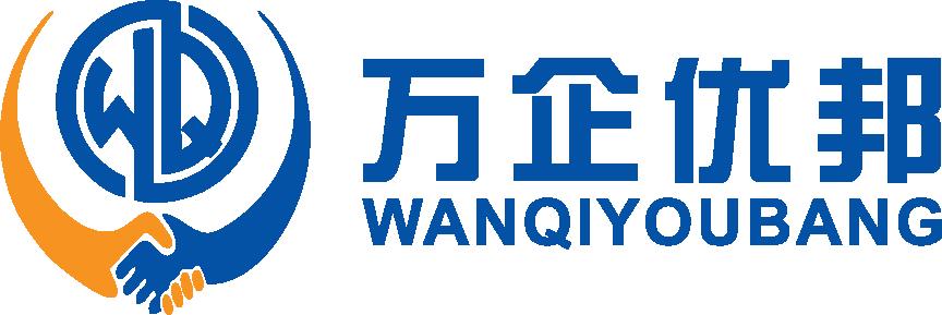 广东万企优邦互联网科技有限公司