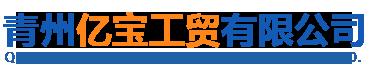 青州亿宝工贸有限公司