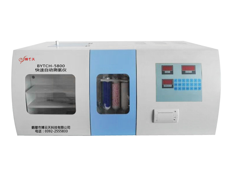 BYTCH-5800快速自动测氢仪