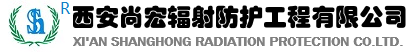西安尚宏辐射防护工程有限公司