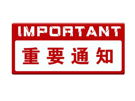 准格尔旗2020年应急管理局公开招聘工作人员笔试公告