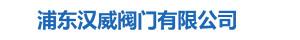郑州浦东汉威阀门有限公司