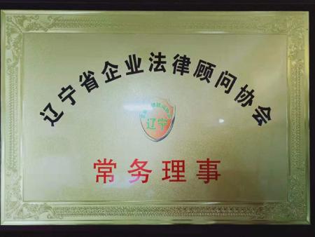 辽宁省企业法律顾问协会 常务理事