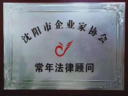 沈阳市企业家协会 常年法律顾问