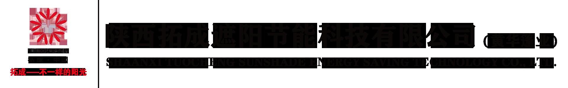 陕西拓成遮阳节能科技有限公司