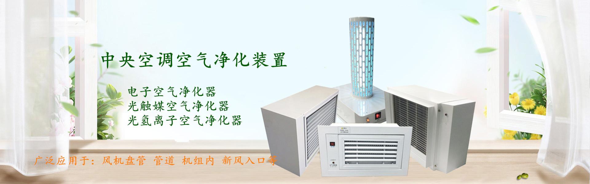 电子空气净化器,光触媒净化器,光氢离子空气净化器