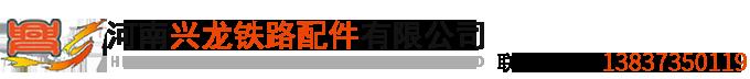 河南兴龙铁路配件有限公司