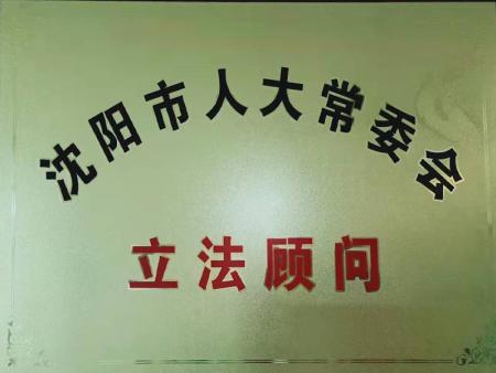 沈阳市人大常委会 立法顾问
