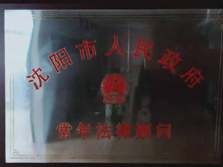 沈阳市人民政府 常年法律顾问