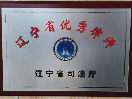辽宁省优秀律师