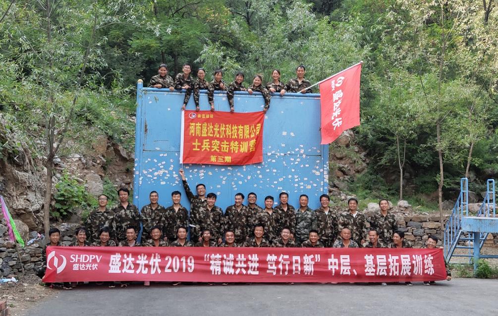 《河南盛达光伏科技有限公司士兵突击特训营》第三期胜利贝博足球!