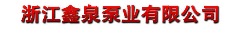 浙江鑫泉泵業有限公司