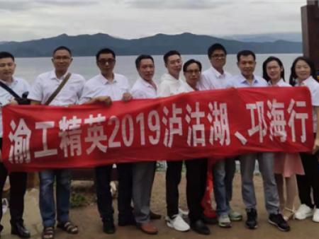 2019年度重庆渝工精英泸沽湖、邛海行