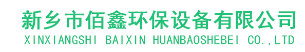 新乡市佰鑫环保设备有限公司