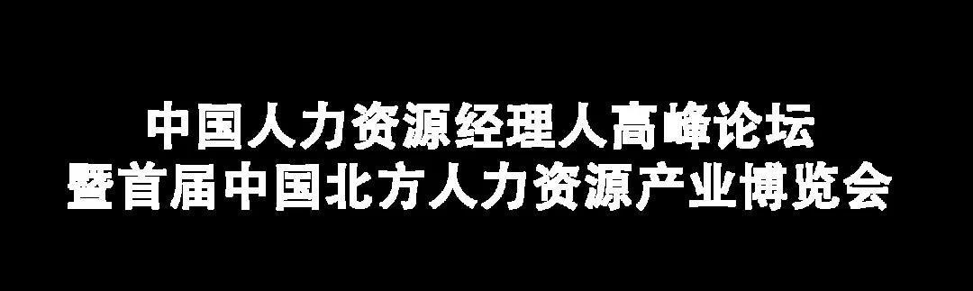 中国人力资源经理人高峰论坛暨首 届中国北方人力资源产业博览会