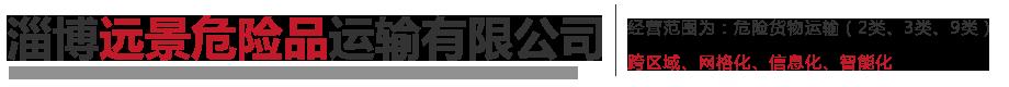 淄博遠景危險品運輸有限公司