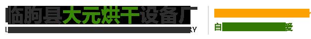 临朐县大元烘干设备厂