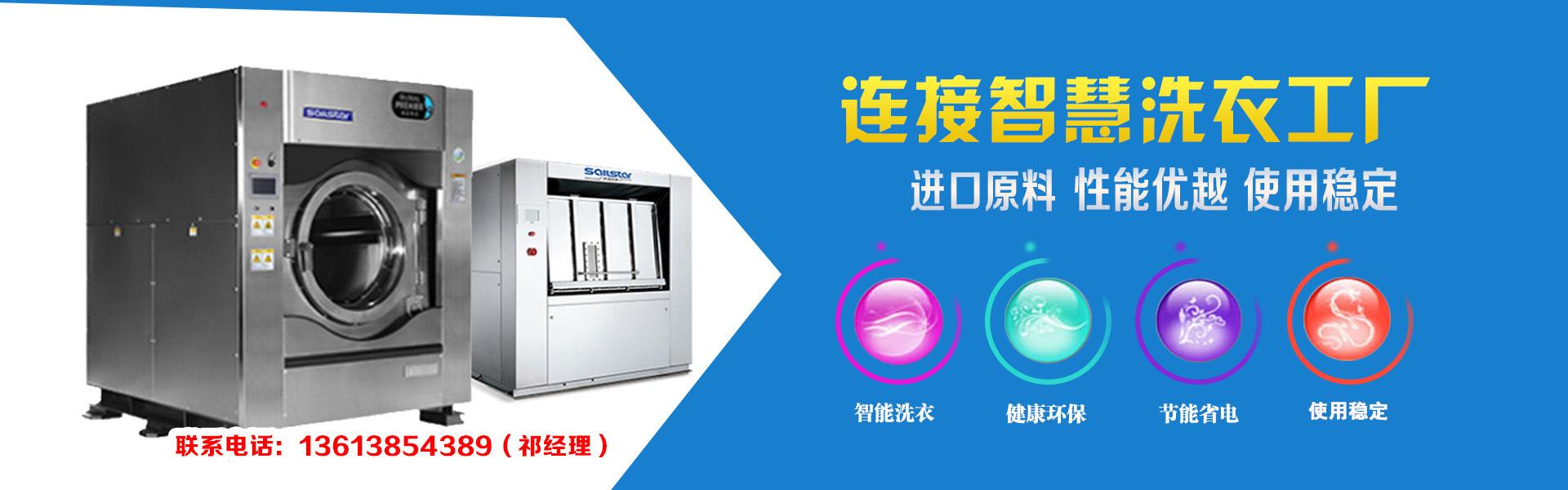 郑州干洗机