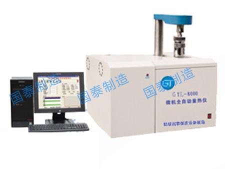 GTL-8000微机全自动量热仪