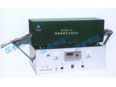 GTKH-2快速连续灰分测定仪