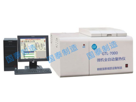 GTL-7000全自动量热仪