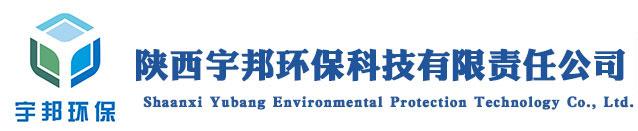 陕西宇邦环保科技有限责任公司