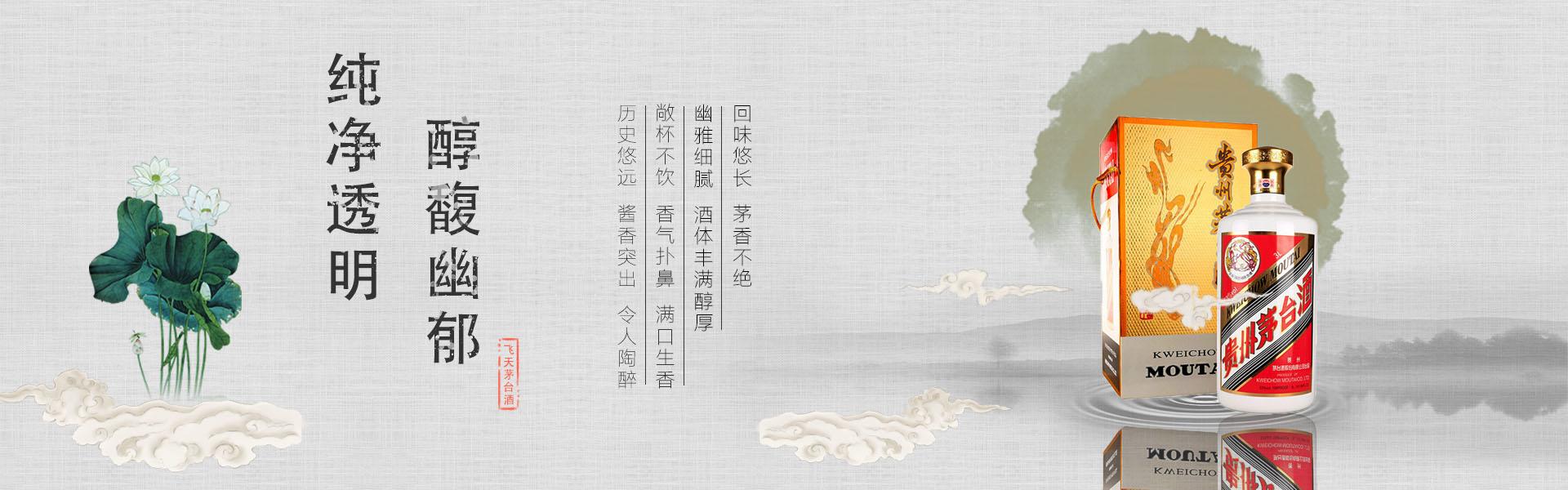 郑州茅台酒