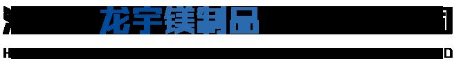 海城市龙宇镁制品制造有限公司