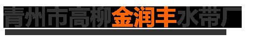 青州市高柳金润丰水带厂