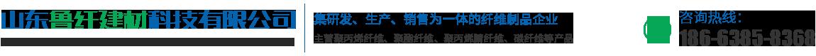 山东鲁纤建材科技有限公司