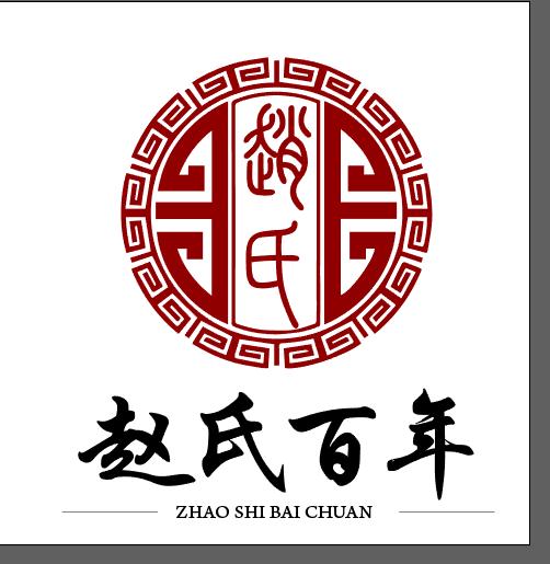 北京赵氏百年中医院