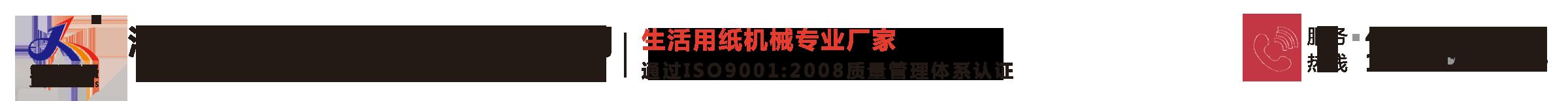 河南金旭纸制品机械有限澳门正规赌博官方网址
