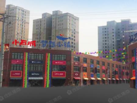 沈陽小石城   開發商:沈陽郡原小石城房地產開發有限公司
