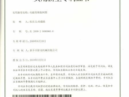 电磁高频振网筛专利证书