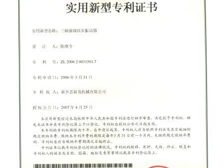 三轴强制同步振动器专利证书