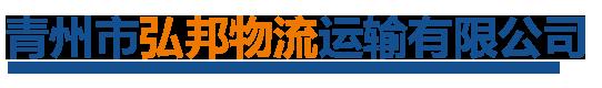 青州市弘邦物流运输有限公司