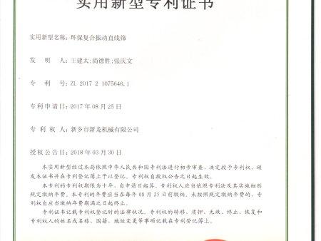环保复合振动直线筛专利证书