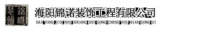 海阳市锦诺装饰工程有限公司