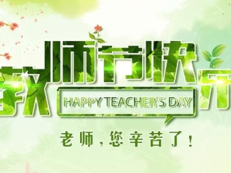 生物质锅炉厂家祝愿全天下的教师节日快乐