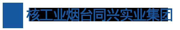 核工业烟台同兴实业集团有限公司