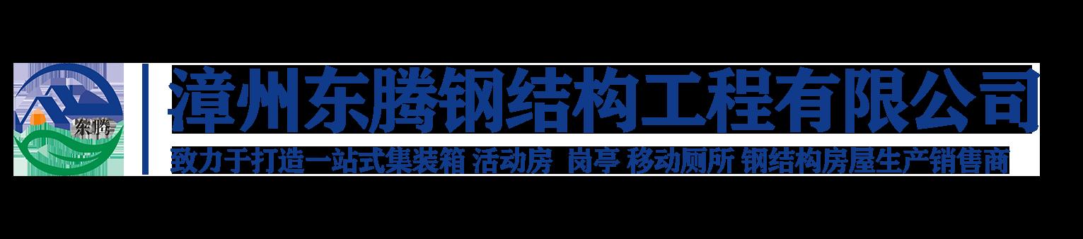 漳州官网钢结构工程有限公司