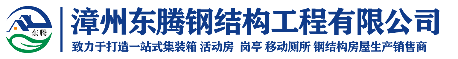 漳州app钢结构工程有限公司