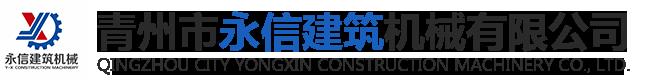 青州市永信建筑機械有限公司